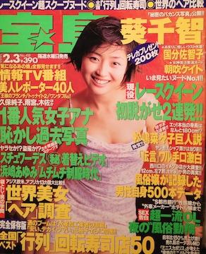 葵千智・国分佐智子・鈴木麻奈美…【宝島】1999.2.3号