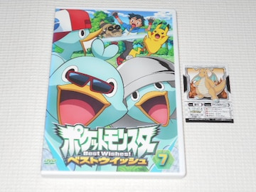 DVD★ポケットモンスター ベストウイッシュ 7 レンタル用