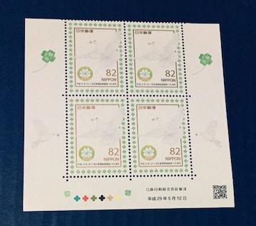 2017 民生委員制度創設100周年★82円切手×4枚 田型★のり式