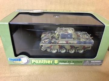 1/72 DRAGON ARMOR パンサーG 初期型 60010