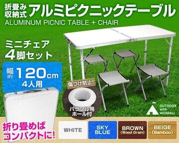 テーブル&椅子セット・折りたたみ・パラソル穴付き/p★色選択