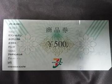 500円 セブン&アイ商品券★ポイント切手金券払い可
