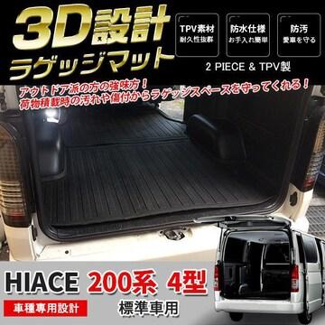 ハイエース 200系 4型 標準車 3D ラゲッジマット 丸洗い 2964