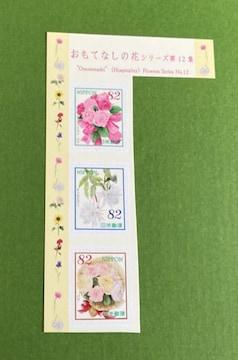 H31.おもてなしの花★82円切手3種★額面合計246円分★シール式
