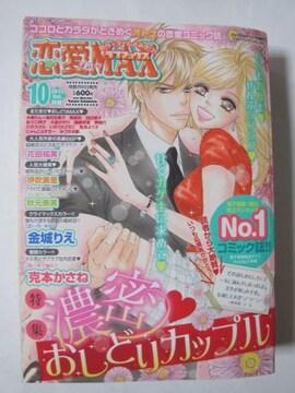 恋愛 LOVE MAX (ラブマックス) 2012年 10月号 [雑誌]
