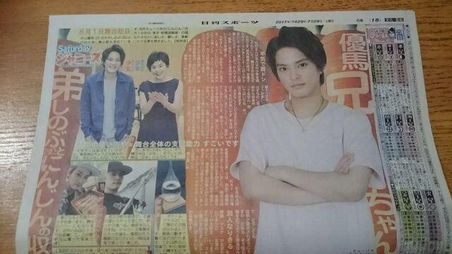 「中山優馬」2017.7.29 日刊スポーツ 1枚  < タレントグッズの