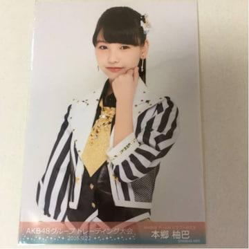 NMB48 本郷柚巴 トレーディング大会 2016.9.22 生写真 AKB48