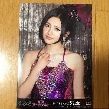 HKT48 兒玉遥 恋するフォーチュンクッキー 生写真 AKB48