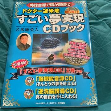 ドクター苫米地すごい夢実現CDブック : 特殊音源で脳が超進化!