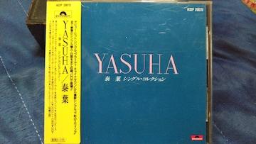 泰葉(YASUHA) シングルコレクション 86年盤 シール帯付
