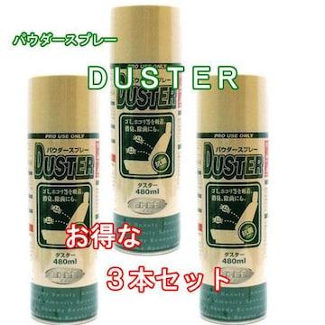 ♪プロ仕様 日本製 自動車用シートクリーナー DUSTER パウダースプレー 3本セット