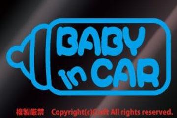 BABY IN CAR ステッカー哺乳瓶(空色/ベビーインカー