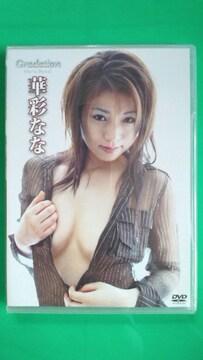 〓華彩なな〓新品未開封〓直筆サインジャケット付き〓