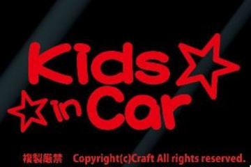Kids in Car+星☆/ステッカー(赤,キッズインカー)