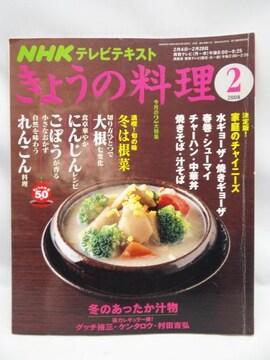 1603 NHK きょうの料理 2008年 02月号