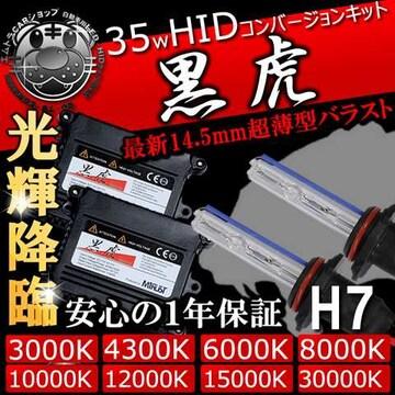 HIDキット 黒虎 H7 35W 12000K ヘッドライトやフォグランプに キセノン エムトラ