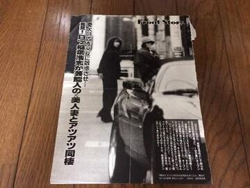 B'z稲葉浩志フライデーFRIDAY雑誌切り抜き