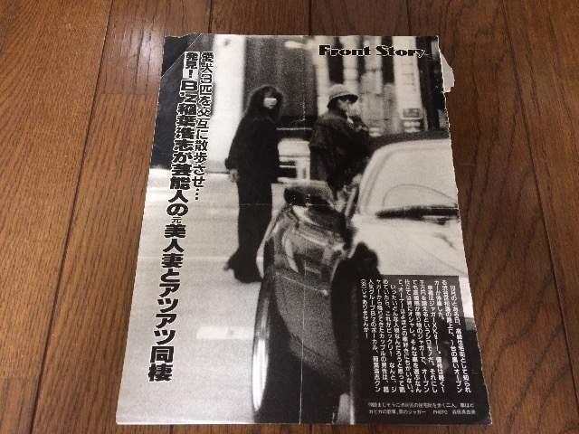 B'z稲葉浩志フライデーFRIDAY雑誌切り抜き  < タレントグッズの