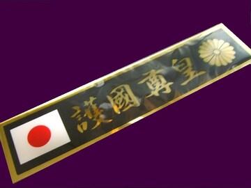 菊紋に日の丸中央に護国尊皇入りプレート右翼家紋章街宣/日