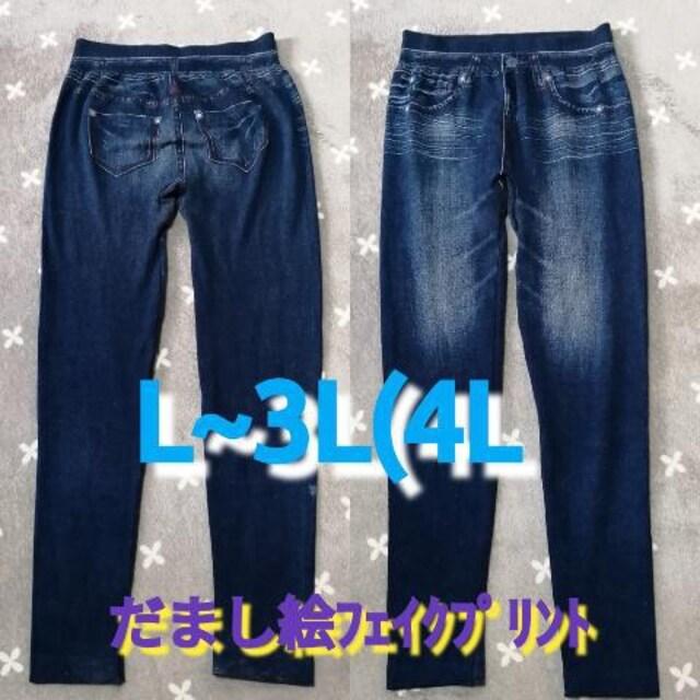 L~4L位/新品☆だまし絵ウォッシュ加工風レギンス  < 女性ファッションの