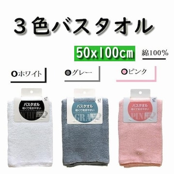 ◎新品/綿100%【バスタオル4枚セット】選べる3色100cm×50cm