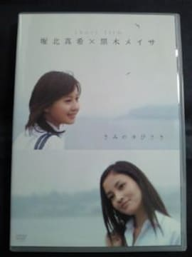女優 堀北真希 黒木メイサ きみのゆびさき DVD