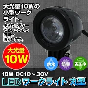 DC10-30V LEDワークライト 丸型 マリンデッキ