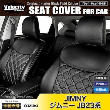 ★シートカバー ジムニー JB23系 【SC63】