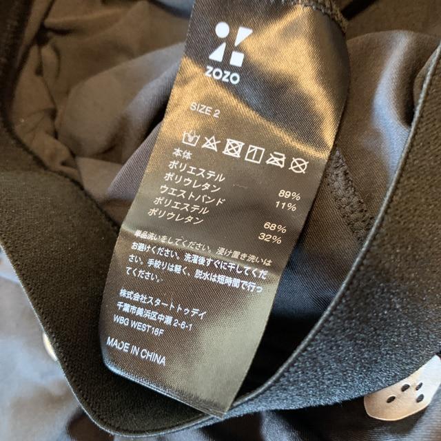 ZOZOSUIT サイズ2 1回試着のみ < 女性ファッションの
