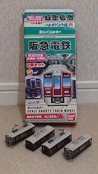【貴重!!】Bトレ阪急9300系