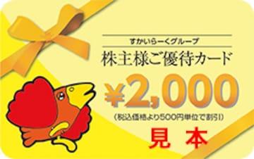 ■即決■すかいらーく、ガスト■2000円×5枚■2022.3末迄