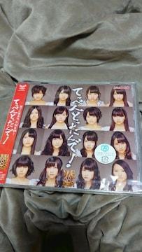 NMB48 てっぺんとったんで アルバム 劇場盤