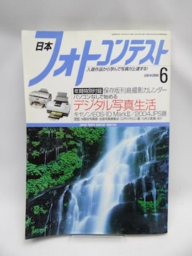 2111 日本フォトコンテスト 2004年6月号