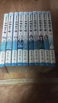 明稜帝 梧桐勢十郎!!全10巻!!少年ジャンプコミック!!かずはじめ