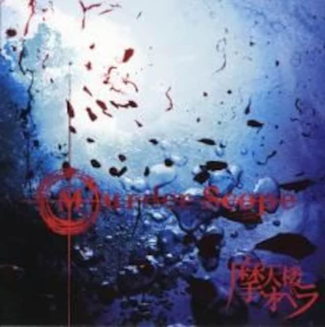 摩天楼オペラ Murder Scope DVD付 (Versailles シンフォニックメタル V系)  < タレントグッズの