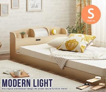 ライト付きローベッド Modern Light(シングル)【フレームのみ】