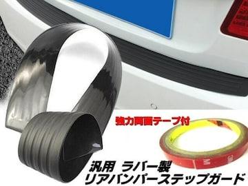 キズ防止!リアバンパー保護用ステップガード/ラバー製/ブラック