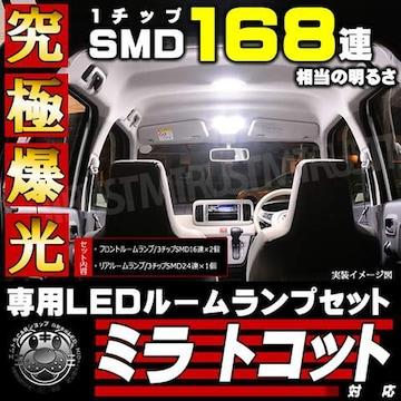 ルームランプセット ミラ トコット X L 対応 3チップ内蔵SMD56連搭載 ホワイト エムトラ