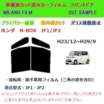 ホンダ N-BOX JF1・JF2 カット済みカーフィルム フロントド