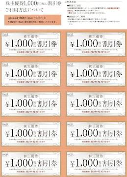 即発送☆ハーバー HABA 株主優待券 1000円券割引券 10枚セット