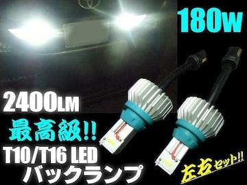 12v24v/180w級!T10T16/バックランプ用プレート端子搭載LED/白2個