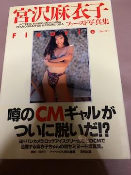 宮沢麻衣子 写真集