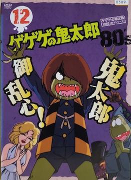 中古DVD ゲゲゲの鬼太郎 80's  (12)