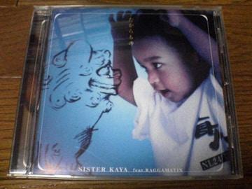 SISTER KAYA feat.RAGGAMATIX CDたからもの