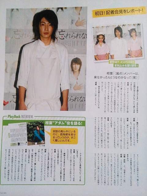 相葉雅紀★2007年11/12号★oricon style < タレントグッズの