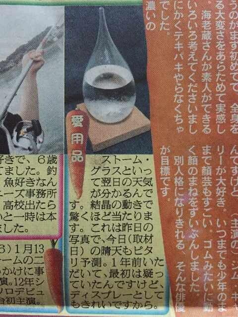 2017年7/29 日刊スポーツ サタジャニ★中山優馬 大竹しのぶ < タレントグッズの