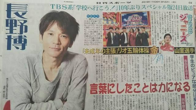 V6 長野博◇2018.9.22日刊スポーツ Saturdayジャニーズ  < タレントグッズの