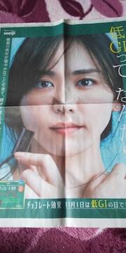 読売新聞2019年11月18日掲載☆新垣結衣