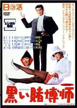 -d-.[黒い賭博師]DVD 小林旭 富士真奈美 横山道代