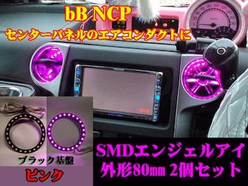 ★bB NCP SMDエンジェルアイ/LEDリング 黒基盤 80�o ピンクLED 2個セット
